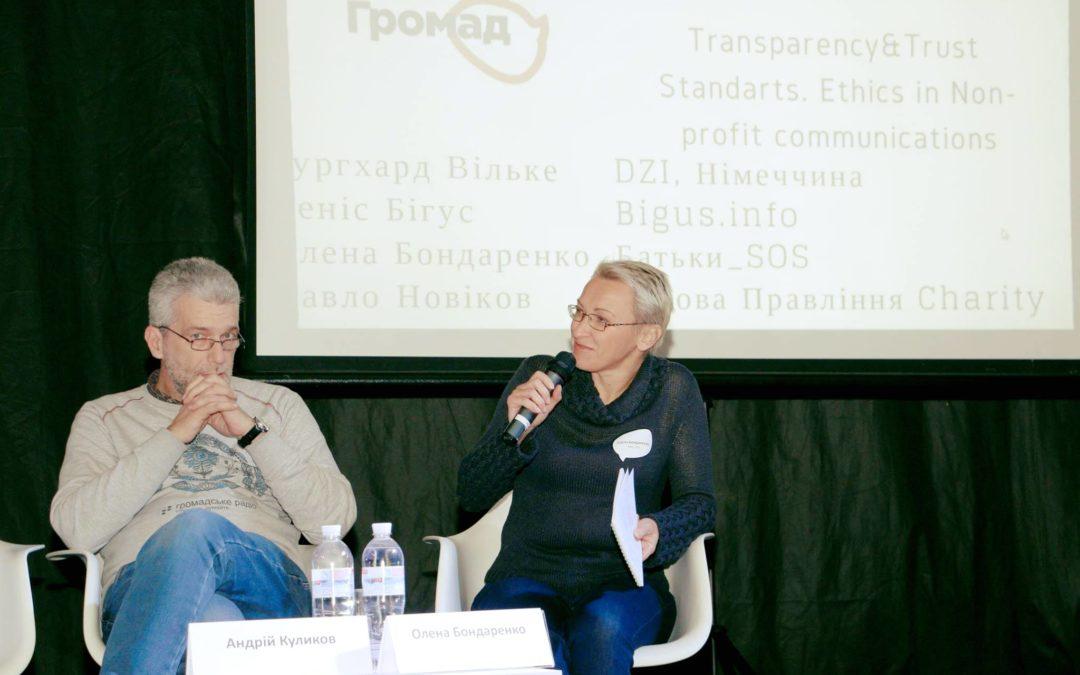 Участь Батьки SOS дискусійноЇ панелі «Міжнародні стандарти Прозорості&Порядності, Етика в комунікаціях.